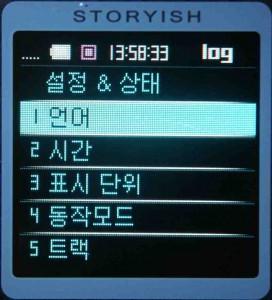 """Spracheinstellung """"Koreanisch"""""""